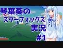 【初代スターフォックス】琴葉葵のスターフォックス実況 #1【Level1前編】