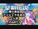 【聖剣伝説3ToM】ツンデレ少女!仲間なんていらない!?アンジェラ王女一人旅!!PART1