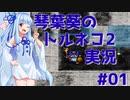 【トルネコの大冒険2】琴葉葵のトルネコ2実況 #01【最強装備作成】