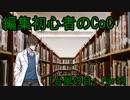 動画編集初心者のリプレイ動画「台風の目」Part9