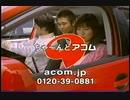 2005年11月のCM集(土曜夜)part1