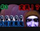 人格崩壊!?高速青鬼【5倍速青鬼】#3