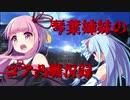【BBPS4】琴葉姉妹のコア凸戦況録4【ボイロ実況】