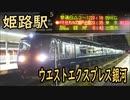 姫路駅に到着するウエストエクスプレス銀河(west express銀河)