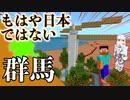 日本列島マイクラの旅 #10【群馬県】