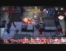 【ゆっくり実況】アークナイツ 危機契約 デイリー等級8「龍面郊外 荒廃した広場」 9月13日