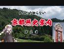 [VOICEROID解説]あなたの知らない京都歴史案内 第2回