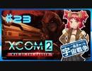 【XCOM2:WotC】MODベーストで行く宇宙戦争♯23【ゆっくり実況】
