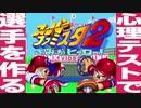 【実況】この野球ゲームがすごい【スーパーファミスタ2】