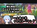 【聖剣伝説3ToM】ツンデレ少女!仲間なんていらない!?アンジェラ王女一人旅!!PART2