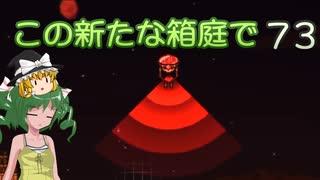 【ゆっくり実況プレイ】この新たな箱庭で part73【Terraria1.4】