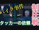 【Days Gone】アジトを制圧せよ!対人戦!タッカーの依頼!【デイズゴーン】