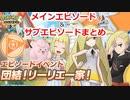 【ポケマスEX】団結!リーリエ一家!全エピソードまとめ【ポケモンマスターズ】