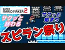 【マリオメーカー2】サクっと爽快スピラン祭りでわかる自分の実力