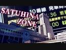 SATSUHINA ZONE