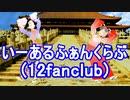 【MMD】いーあるふぁんくらぶ【Vocaroid】【踊ってもらった】
