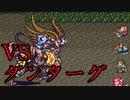 【ロマサガ2】初見の生主がLPが少ない中、3段階目ダンターグをぶっ倒す!