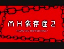 【MHWI】MH依存症2【モンハンMAD】