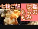 【七輪ご飯】鶏のはらみ・もも