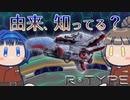 R-TYPEで見聞する神話・伝承 #002 R-9Leo LEO