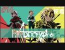 ピーターの反応 【Fate/Apocrypha】 16話 フェイトアポクリファ ep 16 アニメリアクション