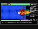 ブラスターマスターゼロ デストロイヤーモードRTA(2/3)【1:01:50(WR)】