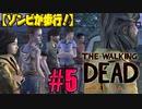 【ゾンビが歩行!】ウォーキング・デッド 400 Days 実況プレイ #5【PS4】