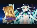 【FGO】始皇帝 紹介PV【Fate/Grand Order】