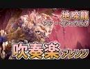 MHW:アイスボーン アン・イシュワルダ【吹奏楽アレンジ】
