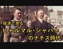 【ゆっくり解説】経済で見るヒャルマル・シャハト~ナチス時代~