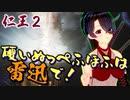 【仁王2DLC】源平討鬼伝 07【人妖相克の果て/雷迅はなるべく温存】
