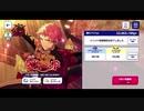 【あんスタM】推しイベ結果&☆5完凸の走り方