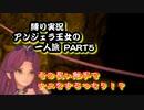【聖剣伝説3ToM】ツンデレ少女!仲間なんていらない!?アンジェラ王女一人旅!!PART5
