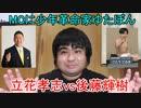 立花孝志さんがキックボクシングで後藤輝樹さんに勝ったことについて
