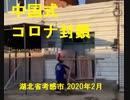 中国式コロナ封鎖