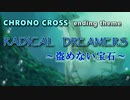 【歌うボイスロイド】RADICAL DREAMERS~盗めない宝石~【京町セイカ】