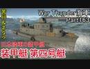 【War Thunder海軍】こっちの海戦の時間だ Part163【ゆっくり実況・日本海軍】