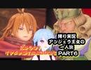 【聖剣伝説3ToM】ツンデレ少女!仲間なんていらない!?アンジェラ王女一人旅!!PART6