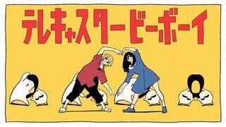 【歌ってみた】テレキャスタービーボーイ(long ver.)【がおー】