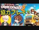 【オーバークック2】協力プレイでレッツクッキング♪調理場の緊急事態も発生!?【Overcoked2】