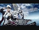 【西川貴教、美少女艦船化】アズールレーン3周年記念 「As a route of ray」スペシャルムービー
