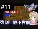 #11【DQ5】ドラゴンクエスト5で癒される!!強制!地下労働【女性実況】