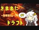 【MTGA】きままにキューブドラフト #07