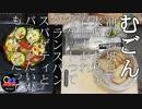 【飯テロ#6】アヒージョ<音フェチ無言料理/ASMR>