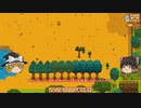 【Stardew Valley】 マオののんびり農場日誌2 【ゆっくり実況】その54