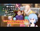 【聖剣伝説3ToM】ツンデレ少女!仲間なんていらない!?アンジェラ王女一人旅!!PART7