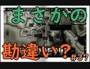 【HoI4】パラドゲー初心者がイタリアで天下(?)統一を夢見る #37【実況】
