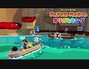 ☁ 紙と折り紙との戦い『ペーパーマリオ オリガミキング』実況プレイ Part17