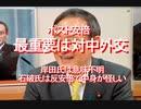 【みちのく壁新聞】ポスト安倍、最重要は対中外交、岸田氏は意味不明、石破氏は反安倍で中身が怪しい
