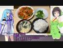 セイカのみんな飯 15話【酢鶏とオクラとキュウリの浅漬け】